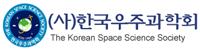 한국우주과학회